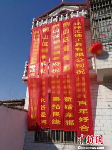 徐州新人结婚挂机关单位祝贺条幅 当地回应:恶搞