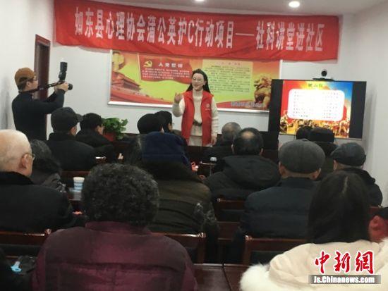 如东县心理协会开展社区讲堂活动. 李宗英 摄