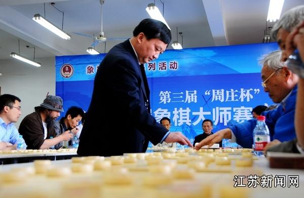 象棋大师赛于4月24日晚开幕图片
