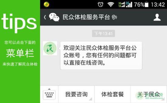 民众体检微信服务升级
