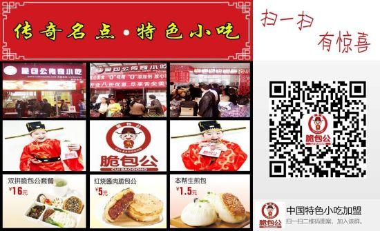 脆包公传奇小吃 中国 特色小吃 餐饮 加盟 的大未来