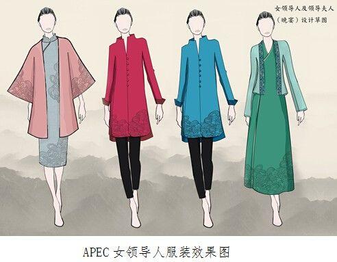 罗峥等担纲apec会议领导人服装设计