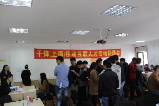 千锋上海iosv高中双选在魔幻之都火热召开高中词汇教学设计图片