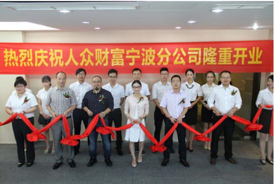 热烈庆祝人众财富宁波分公司隆重开业