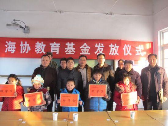 江苏省海协教育基金会助学金颁发仪式在赣榆县班庄镇举行