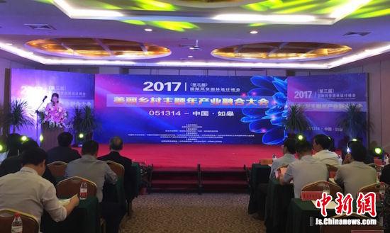 第三届国际风景园林设计峰会在江苏如皋举行