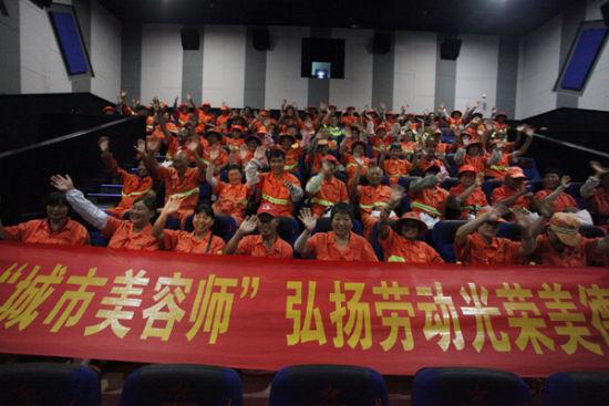 扬州邀请奋战高温一线百名环卫工看电影消暑纳凉